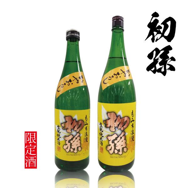 初孫 もみぢ浪漫 生モト純米酒 ひやおろし 限定酒 1800ml 瓶詰2021.9