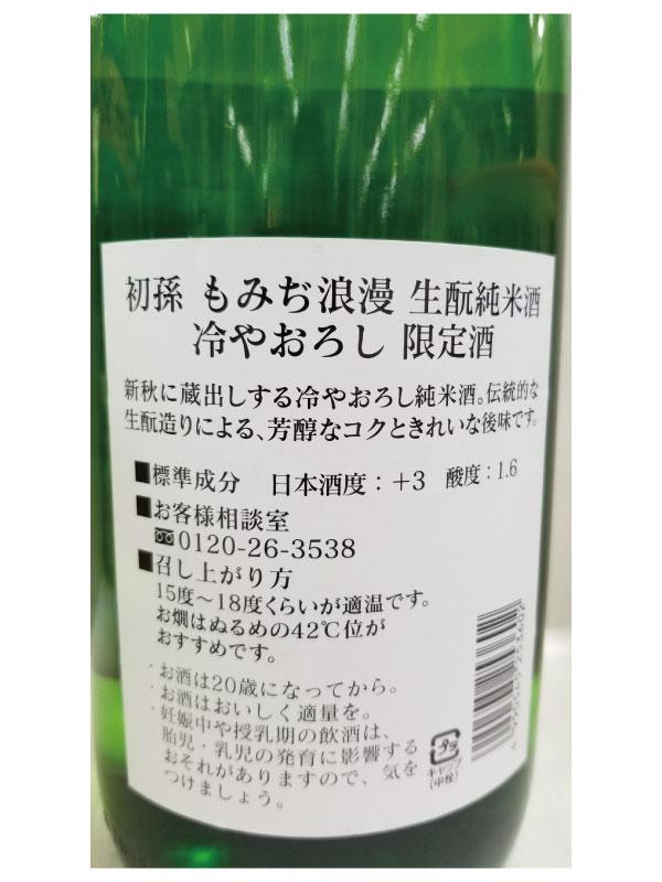 初孫 もみぢ浪漫 生モト純米酒 ひやおろし 限定酒 720ml 瓶詰2021.9