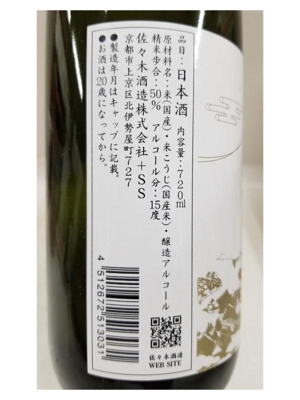 京都 佐々木酒造 聚楽第 -じゅらくだい- 大吟醸 720ml 瓶詰 2020.12