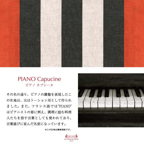 【生地】50cm幅生地(ピアノ カプシーヌ/PIANO Capucine)※数量1=50cm