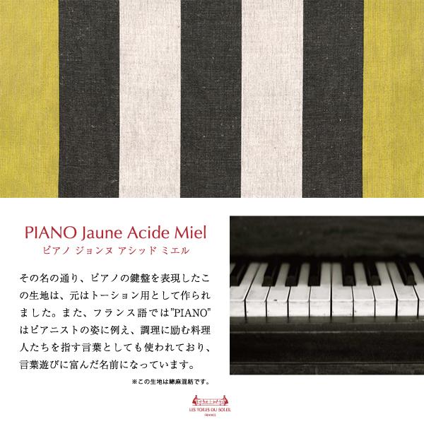 【生地】50cm幅生地(ピアノ ジョンヌ アシッド ミエル/PIANO Jaune Acide Miel)※数量1=50cm
