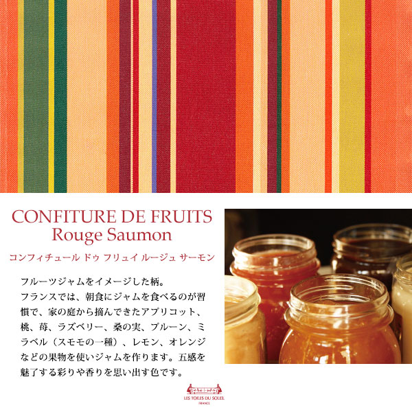 【A197】コスメポーチ(コンフィチュール ドゥ フリュイ ルージュ サーモン/CONFITURE DE FRUITS Rouge Saumon)