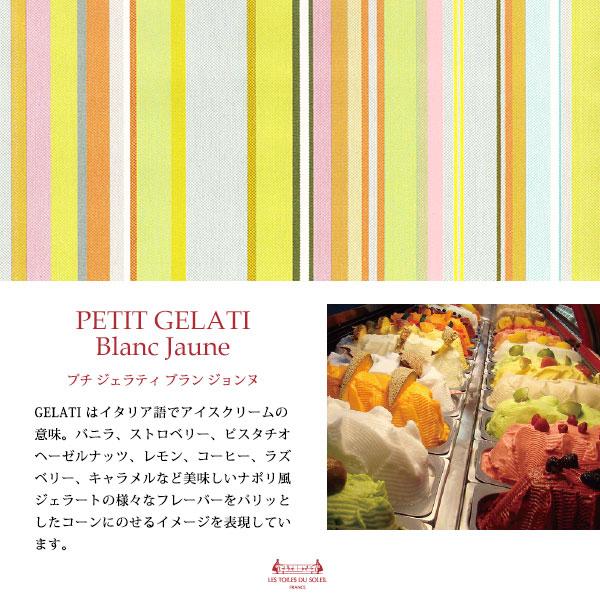 【A197】コスメポーチ(プチ ジェラティ ブラン ジョンヌ/PETIT GELATI Blanc Jaune)