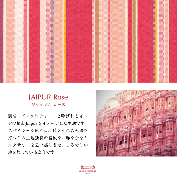 20%OFF【生地】43cm幅生地(ジャイプル ローズ/JAIPUR Rose)※数量1=50cm