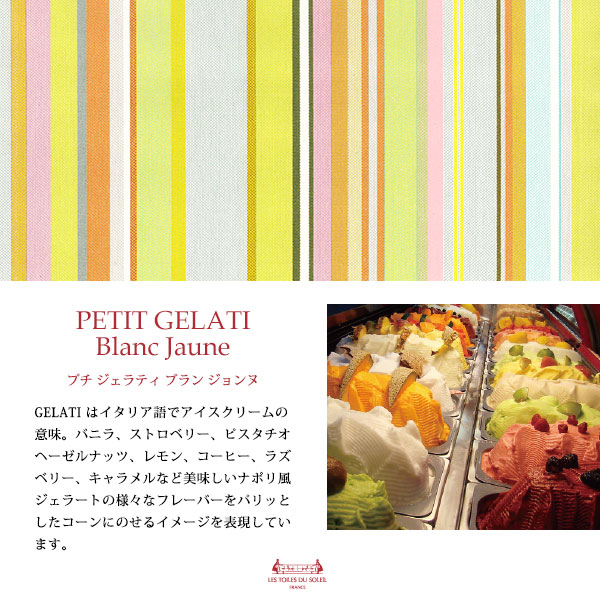 【A269】ソレイユグラスケース(プチ ジェラティ ブラン ジョンヌ/PETIT GELATI Blanc Jaune)