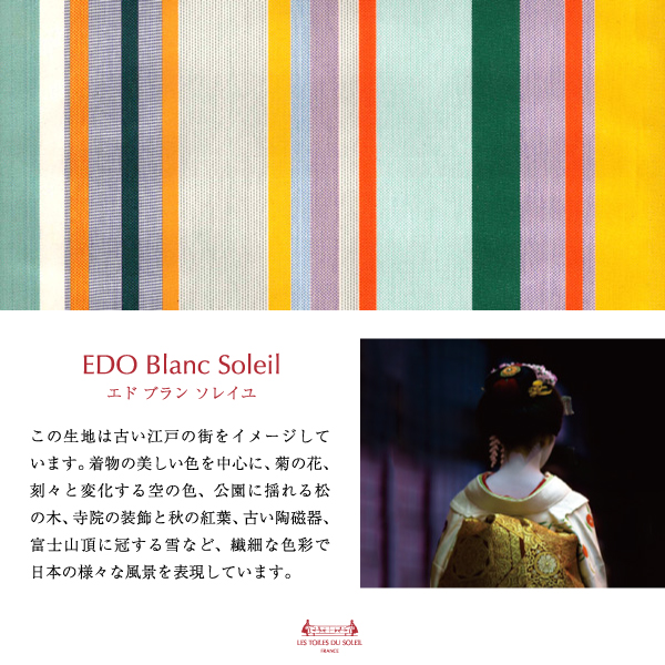2BUY20%OFF対象【YZ003】スリッパ(エド ブラン ソレイユ/EDO Blanc Soleil )