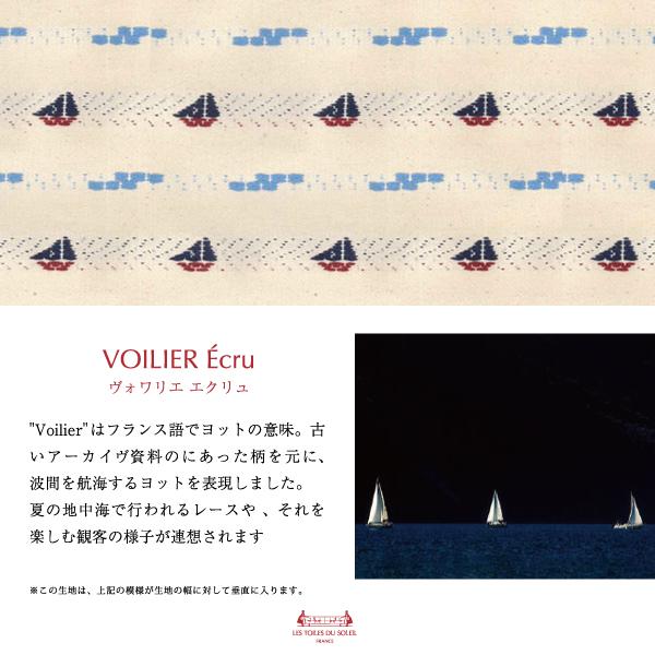 20%OFF【生地】43cm幅生地(ヴォワリエ エクリュ/VOILIER Ecru)  ※数量1=50cm