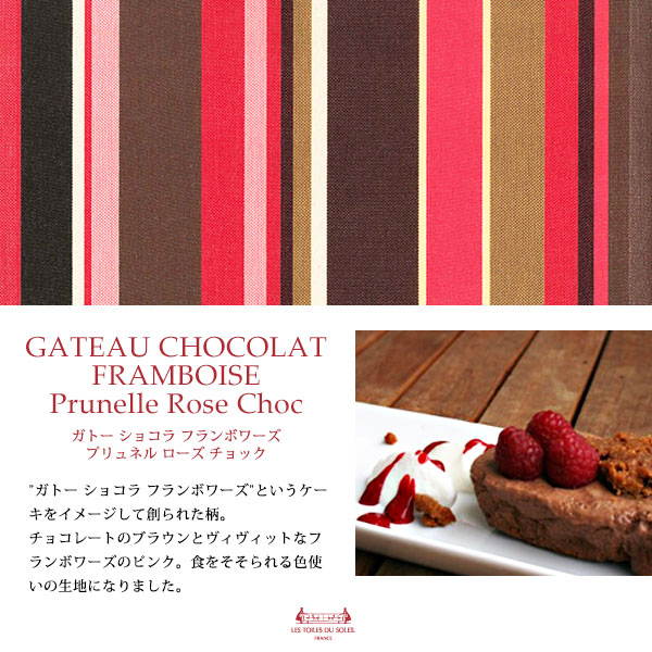 【A258】キーケース(ガトー ショコラ フランボワーズ プリュネル ローズ チョック/GATEAU CHOCOLAT FRAMBOISE Prunelle Rose Choc)