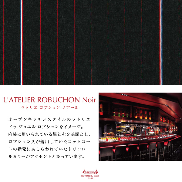 【S035】ジョエル・ロブション2020 木底バッグSS(ラトリエ ロブション ノアール/L'ATELIER ROBUCHON Noir)