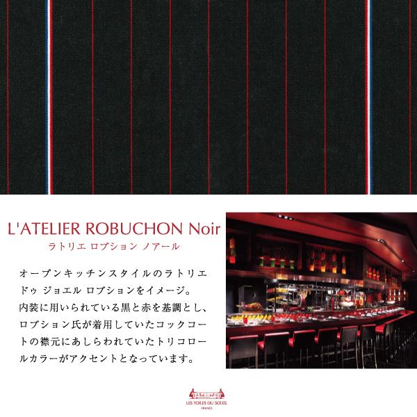 【A257】ジョエル・ロブション2020 マルチポーチ(ラトリエ ロブション ノアール/L'ATELIER ROBUCHON Noir)