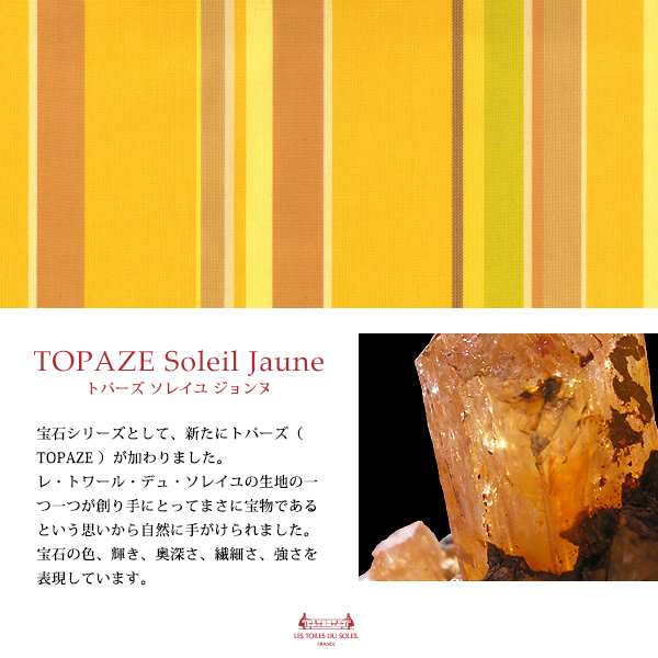 【A250】ネコパスケース(トパーズ ソレイユ ジョンヌ/TOPAZE Soleil Jaune)