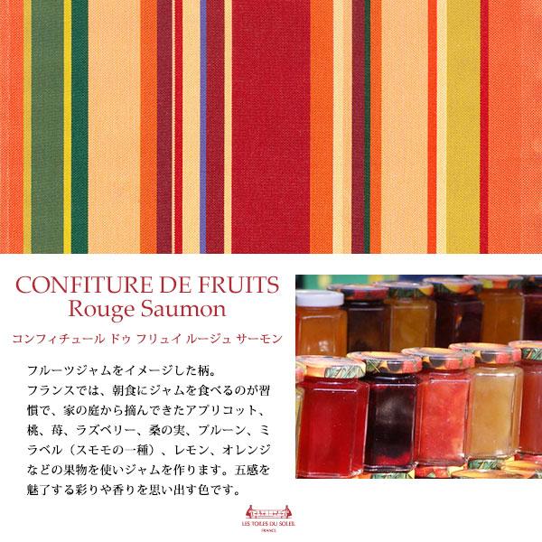 【A283】マチ付きペンポーチ/縦ストライプ(コンフィチュール ドゥ フリュイ ルージュ サーモン/CONFITURE DE FRUITS Rouge Saumon)