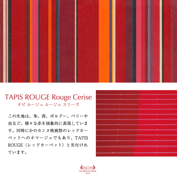【A090】ロングウォレット(タピ ルージュ ルージュ スリーズ/TAPIS ROUGE Rouge Cerise)
