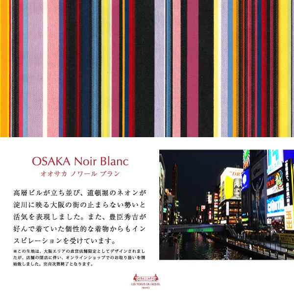 【A195】ソレイユフラットポーチ(オオサカ ノワール ブラン/OSAKA Noir Blanc)