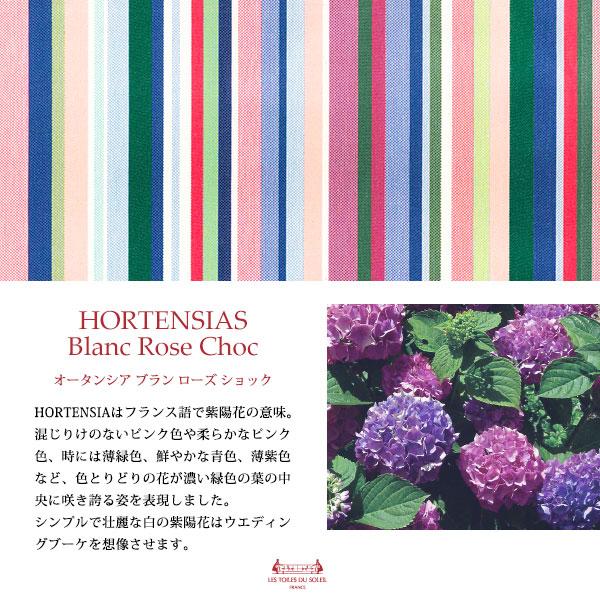【A195】ソレイユフラットポーチ(オータンシア ブラン ローズ ショック/HORTENSIAS Blanc Rose Choc)
