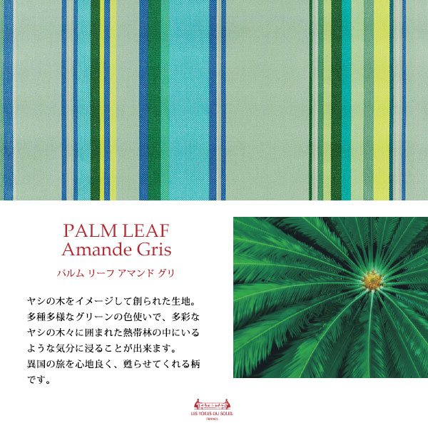 【A195】ソレイユフラットポーチ(パルム リーフ アマンド グリ/PALM LEAF Amande Gris)