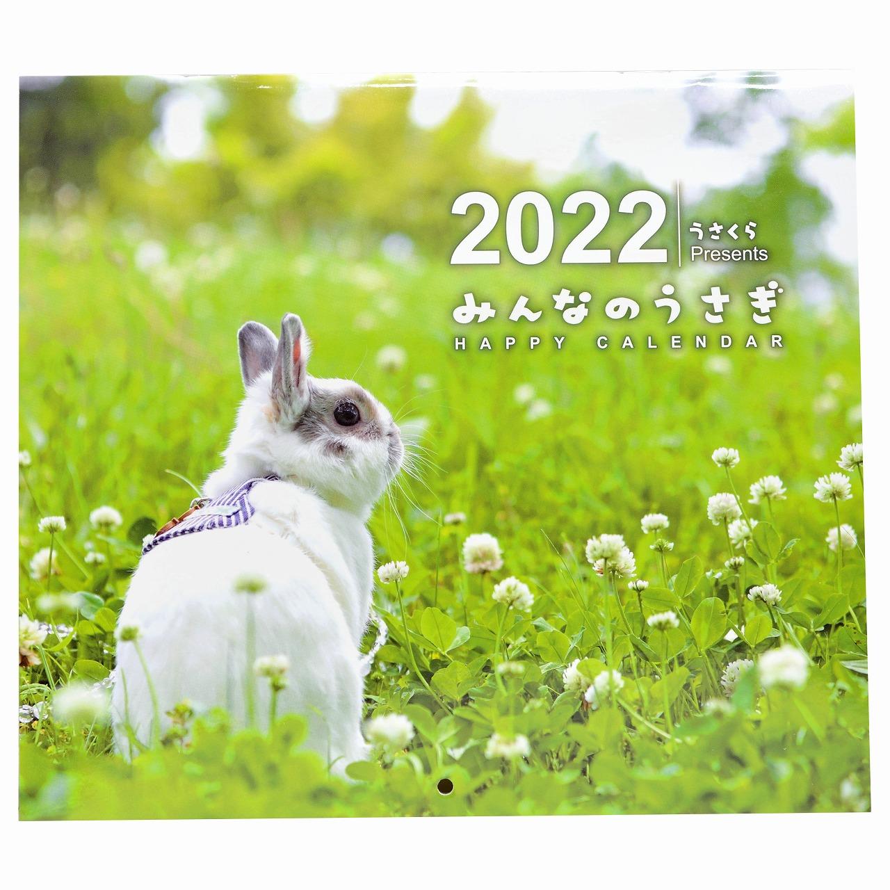 みんなのうさぎHappyカレンダー2022