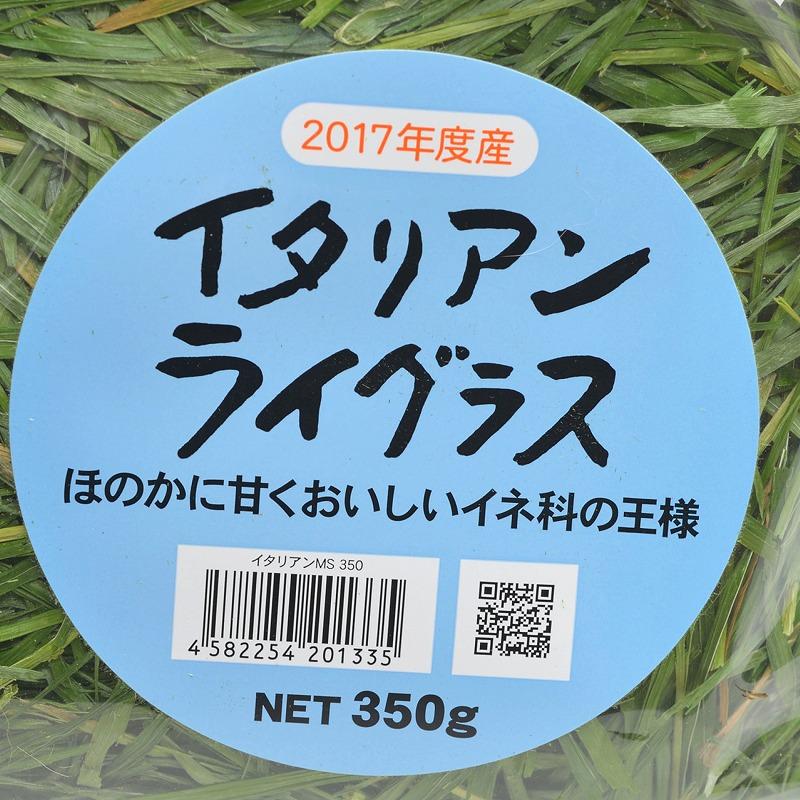 高原の朝採り牧草「イタリアンライグラス」ミディアムソフト 350g ※2017年度産 ※購入制限なし