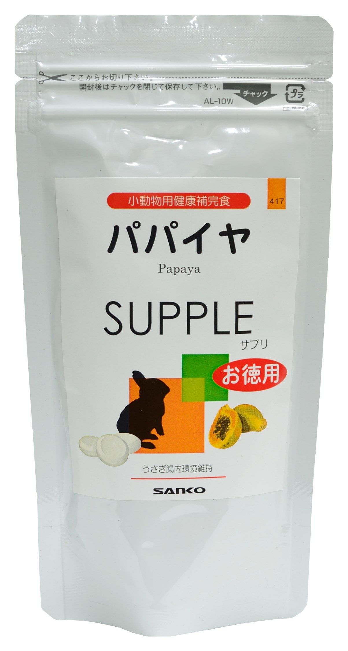 パパイヤサプリ お徳用 100g