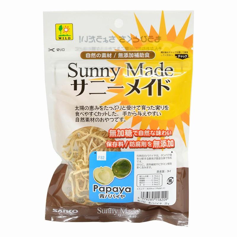 サニーメイド「青パパイヤ」20g