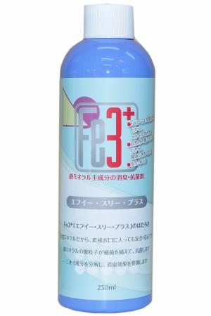【詰め替え】Fe3+ 鉄ミネラル主成分の消臭・抗菌剤 250ml