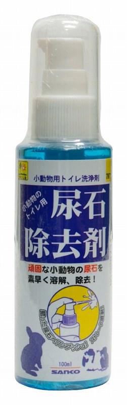 小動物の尿石除去剤 100ml