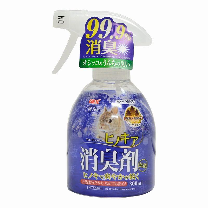 ヒノキア消臭剤 ヒノキの香り
