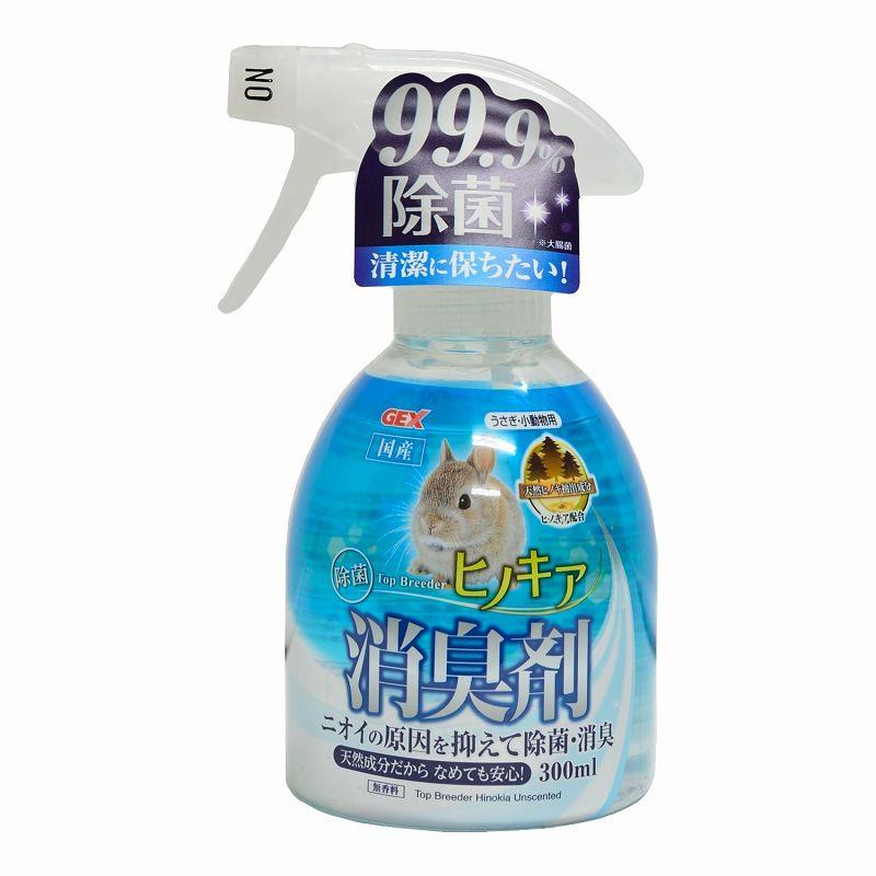 ヒノキア消臭剤 無香料