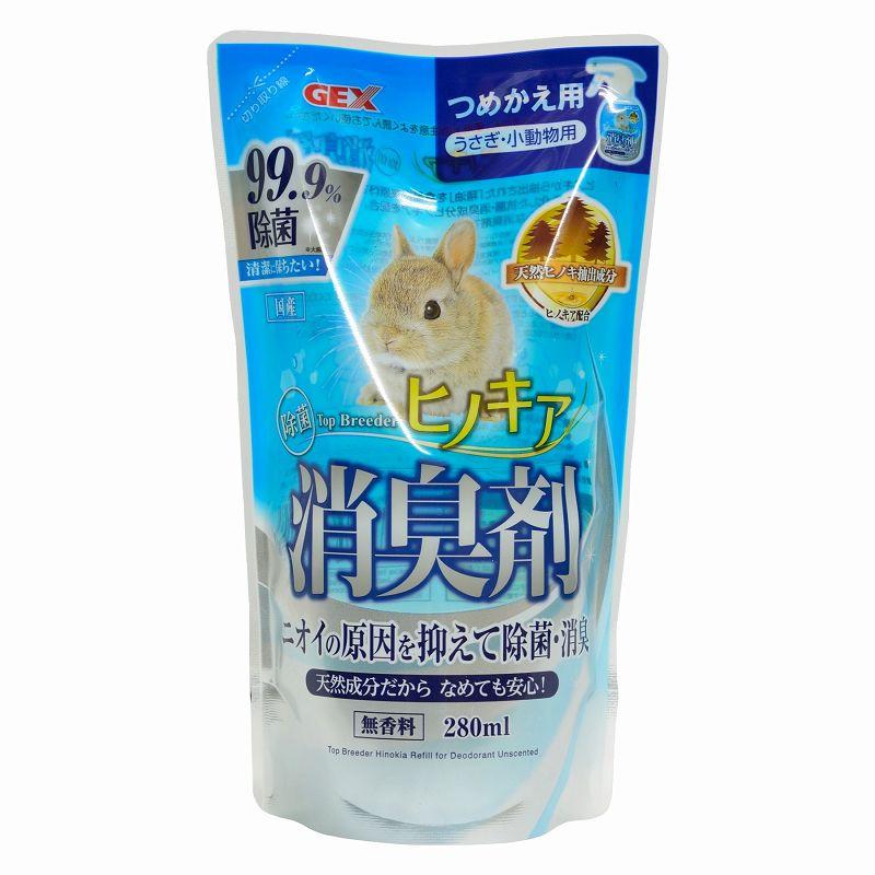 【詰め替え】ヒノキア消臭剤 無香