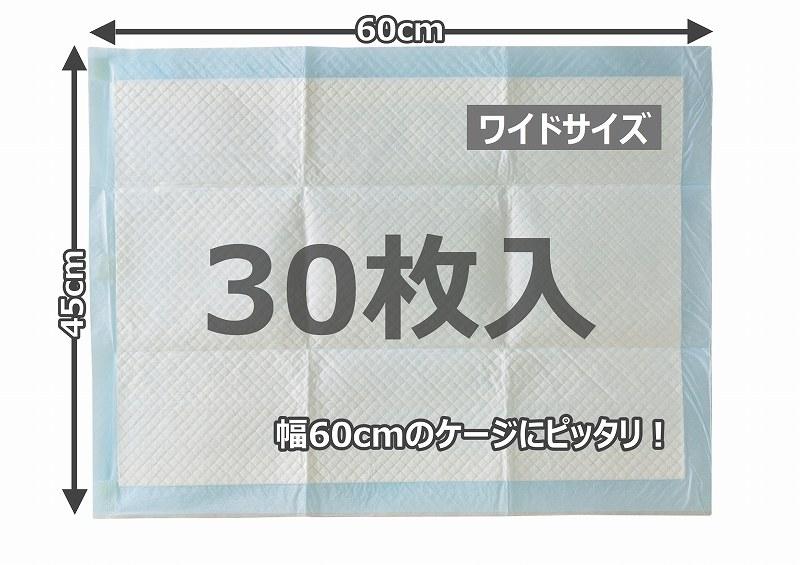 業務用ペットシーツ・ワイド 30枚入