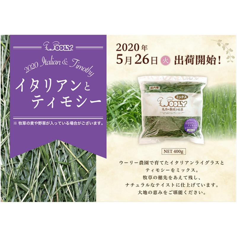 2020高原の朝採り牧草「イタリアンとティモシー」ミックス 400g ※2020年5月27日発売 ※購入制限なし