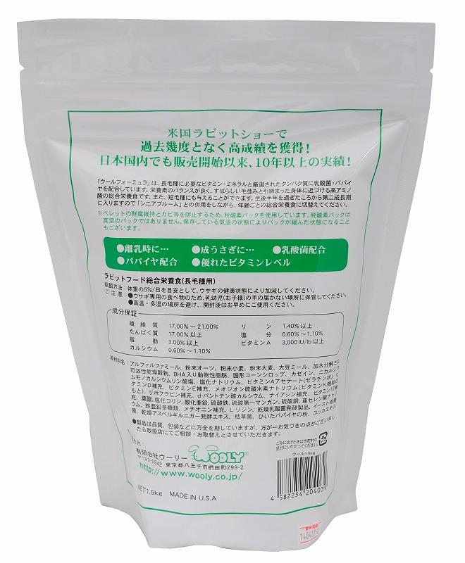 ウールフォーミュラ(WOOL FORMULA)1.5kg