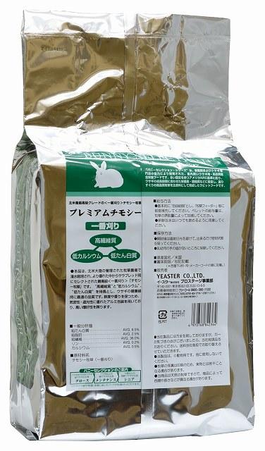 バニーセレクション+プレミアムチモシー一番刈り 1kg