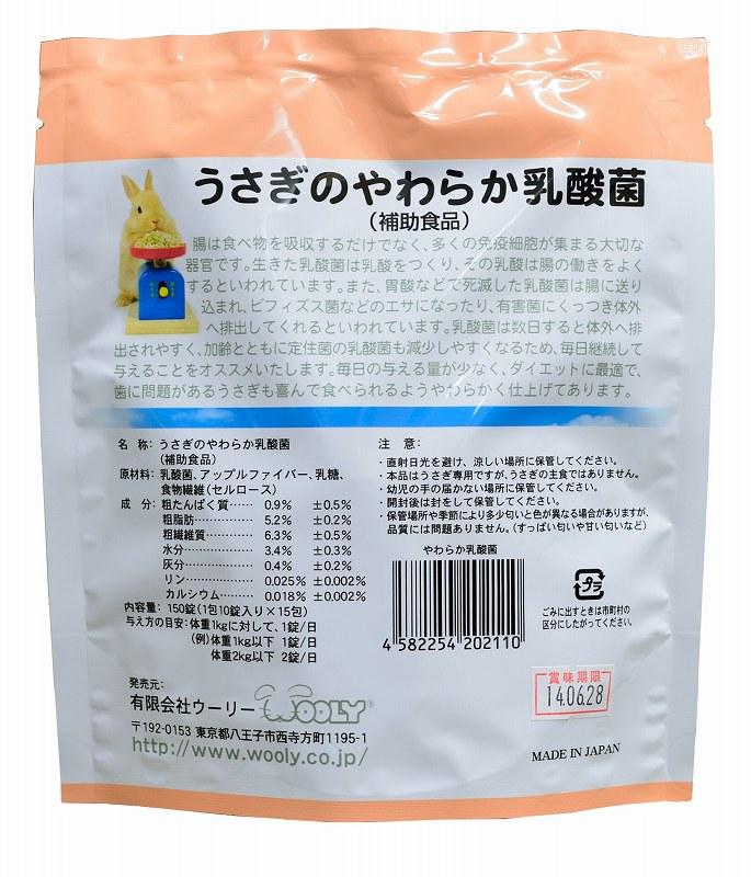 うさぎのやわらか乳酸菌150錠