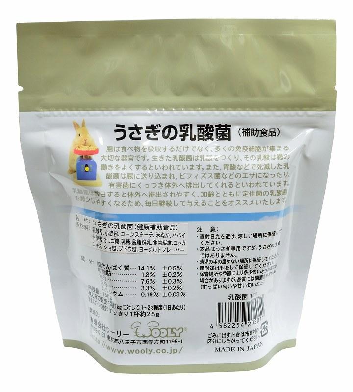 うさぎの乳酸菌「スウィートフレーバー」150g