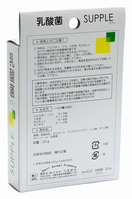 乳酸菌サプリ 20g