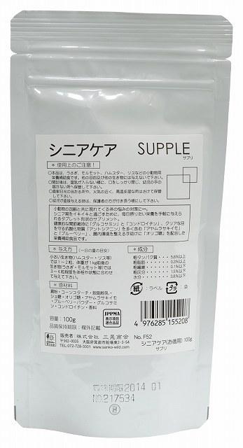 シニアケアサプリ お得用 100g