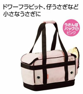 うさんぽバッグS ピンク