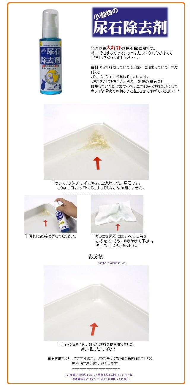 小動物の尿石除去剤(お徳用)250ml