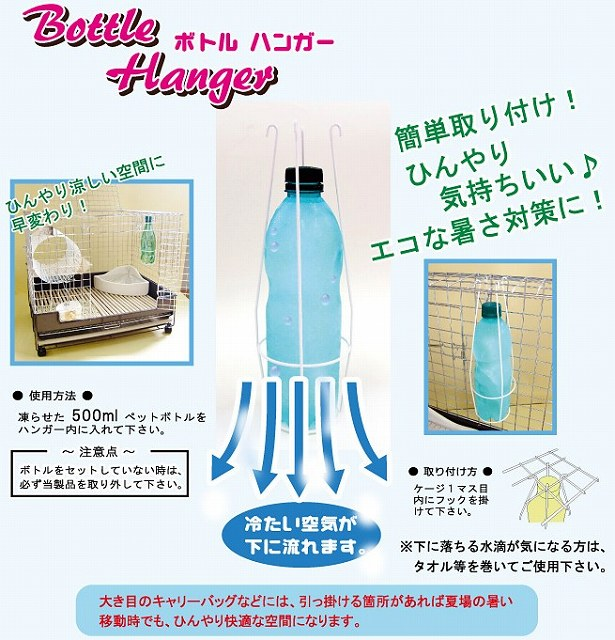 ボトルハンガー(BottleHanger)