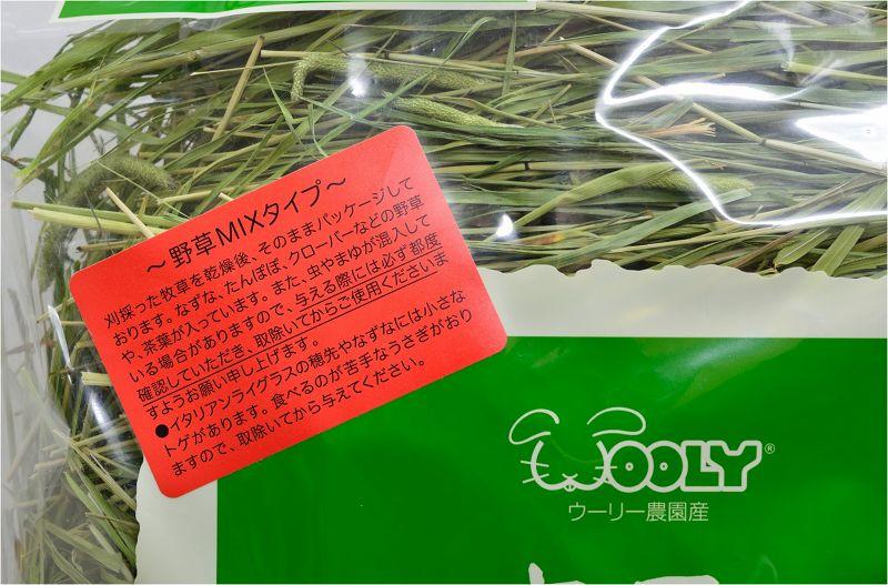 高原の朝採りティモシー「ヤング」野草MIXタイプ 500g