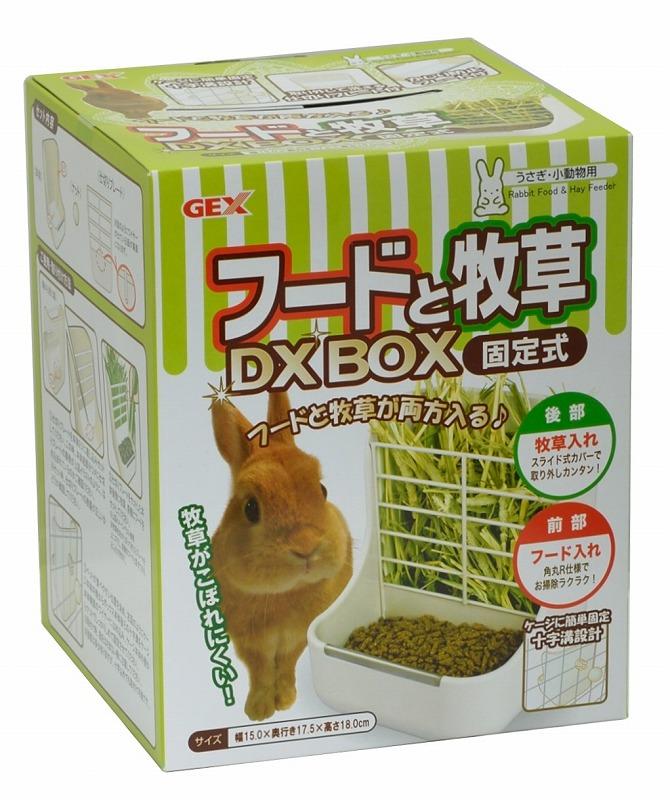 フードと牧草DXBOX固定式