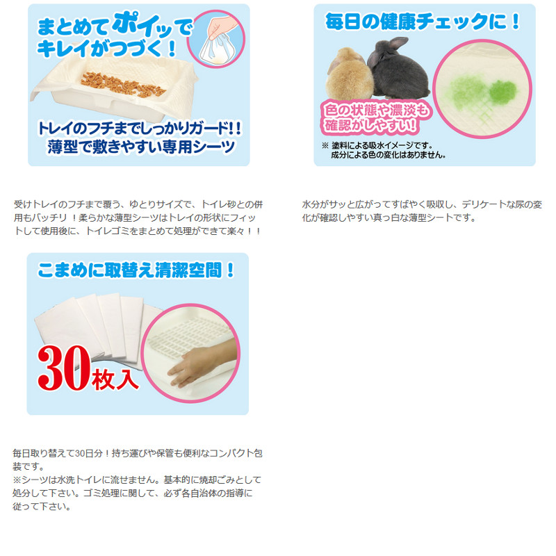 SANKO お悩み解決トイレ専用シーツ 30枚入 P10