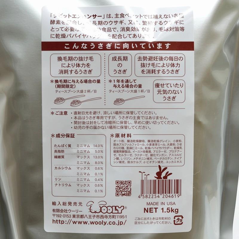 ラビットエンハンサー(RABBIT ENHANCER)1.5kg