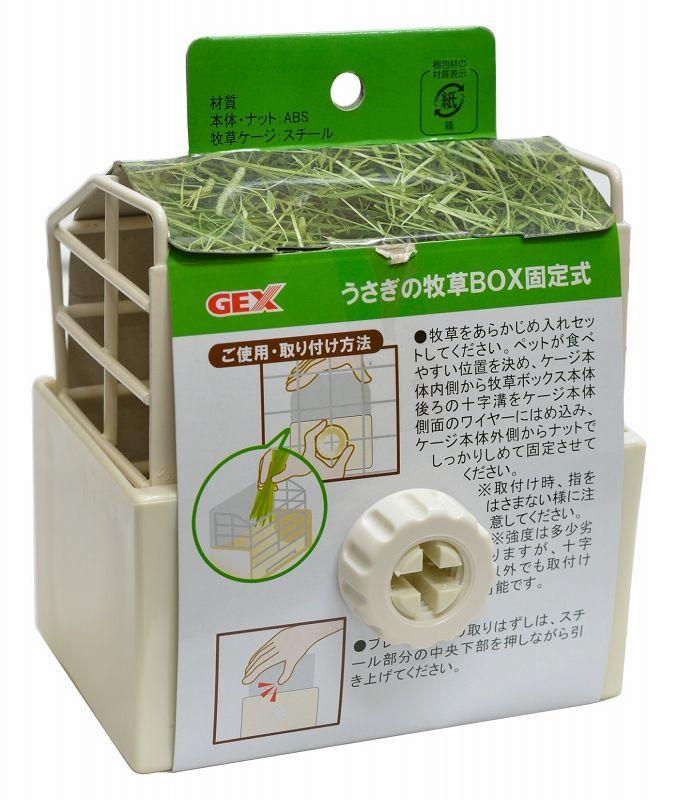 うさぎの牧草BOX固定式