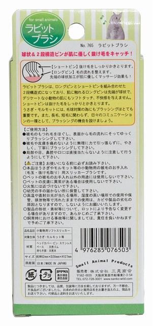 SANKO ラビットブラシ(スリッカーブラシ) No.765