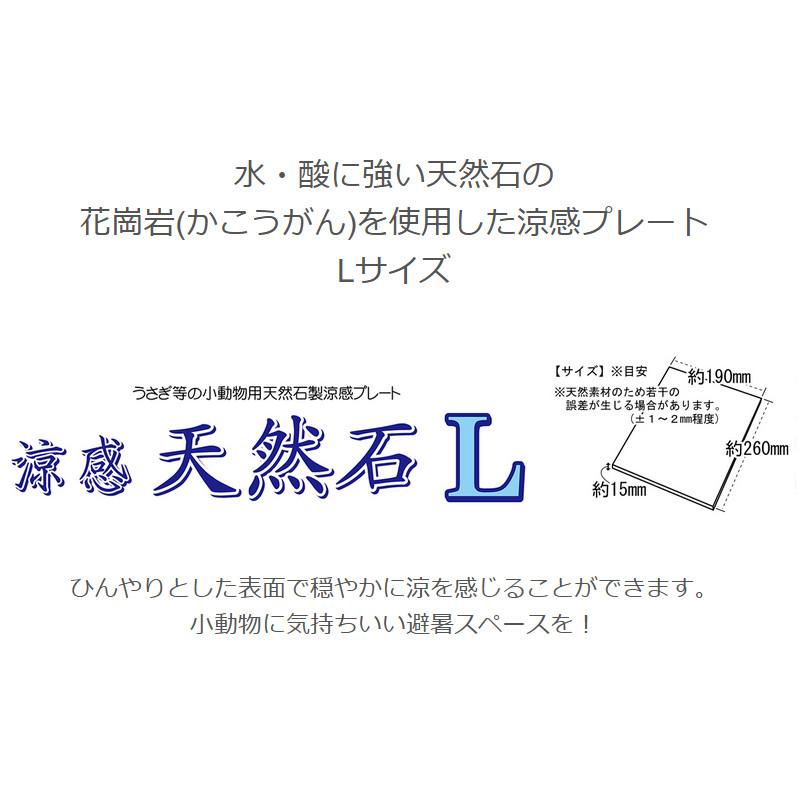SANKO 涼感天然石(L) S511
