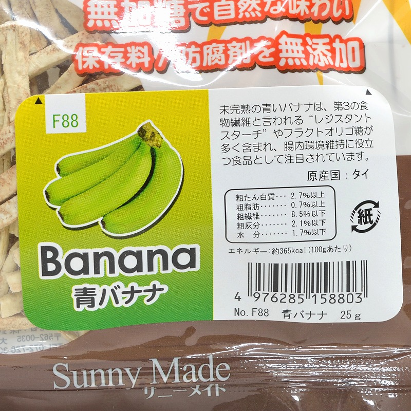 SANKO サニーメイド「青バナナ」25g F88