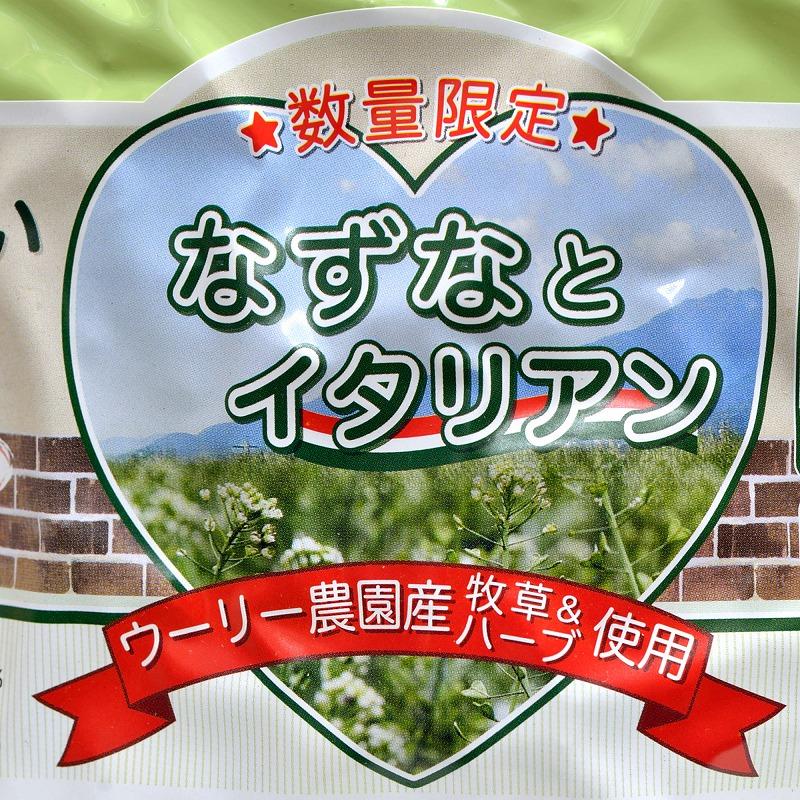Pere★Boku(ペレ牧)「なずなとイタリアン」300g ※数量限定