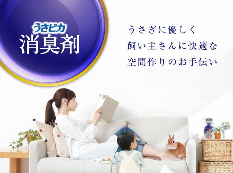 【詰替】GEX うさピカ 消臭剤 ナチュラルバイオ つめかえ用 360ml